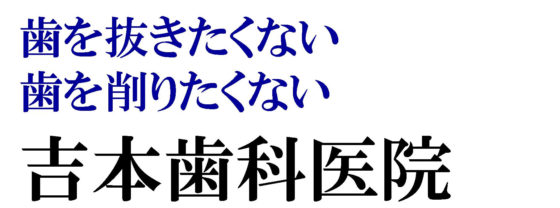 噛めないお悩み専門歯科|香川県高松市の吉本歯科医院 愛媛県 新居浜市 西条市 四国中央市よりお越しになられています。
