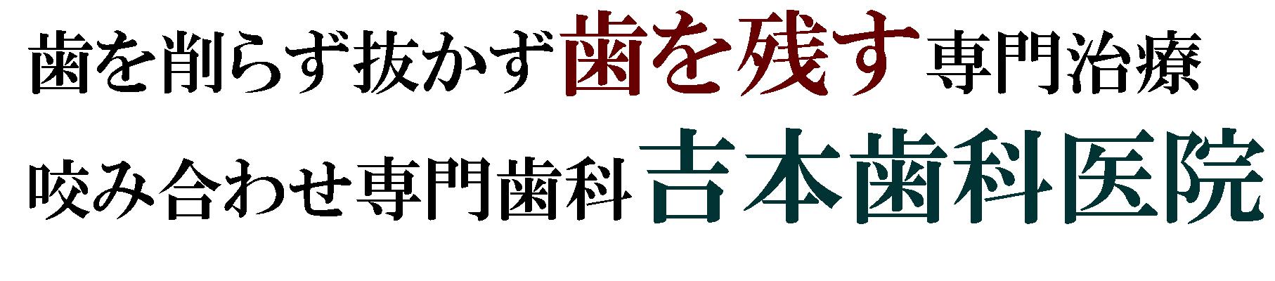 歯を抜きたくない方のための専門歯科|香川県の吉本歯科医院 愛媛県,新居浜市, 四国中央市よりお越しになられています。