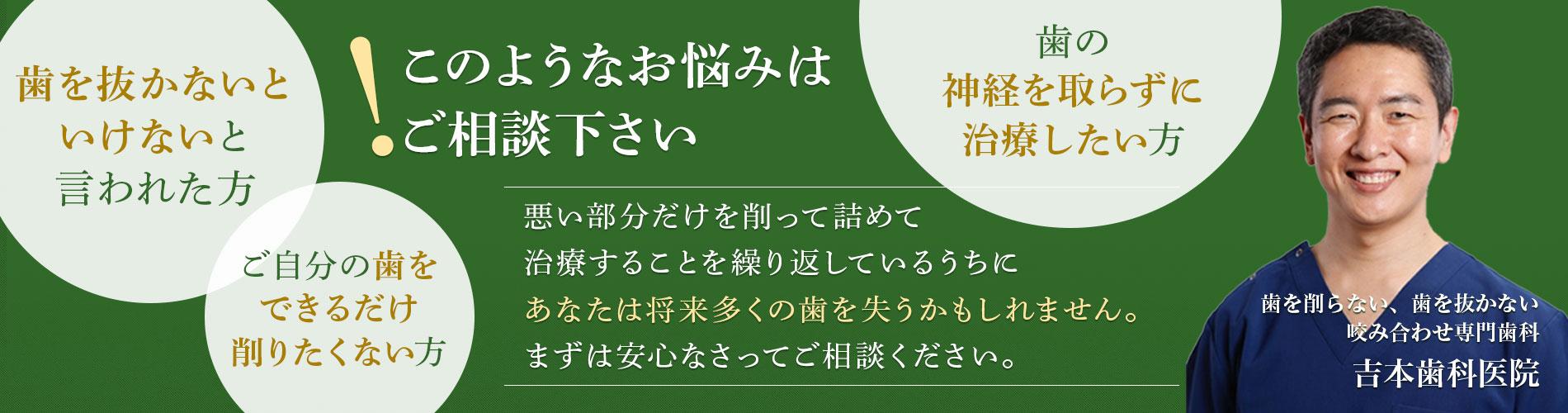 愛媛県,新居浜市,四国中央市,歯を抜きたくない,歯の神経治|療香川県の吉本歯科医院